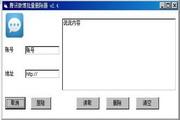 腾讯微博批量删除器 2.5
