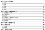 联想Lenovo G510笔记本电脑说明书
