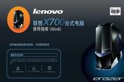 联想Lenovo Erazer X700笔记本电脑说明书