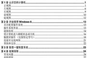 联想Lenovo Erazer Z501笔记本电脑说明书