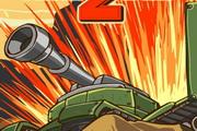 终极坦克战争2...