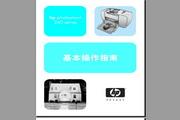 惠普HP photosmart 245喷墨打印机说明书
