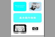 惠普HP photosmart 148喷墨打印机说明书