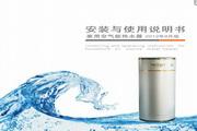 欧特斯KF200热水器使用说明书