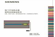 西门子DG80135TI电热水器使用说明书