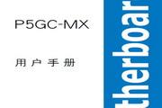 华硕P5GC-MX主板使用说明书