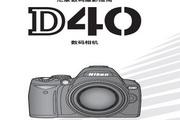 尼康D40数码相机使用说明书