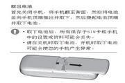 波导D736手机使用说明书
