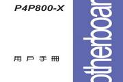 华硕P4P800-X主板使用说明书
