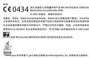 诺基亚7500手机使用说明书