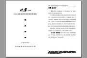 巡鹰GSM家用商用防盗报警器PH-G-20说明书