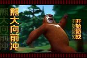 笨熊大向前冲...
