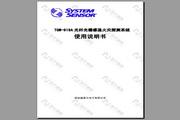 盛赛尔TGW-919A光纤光栅感温火灾探测系统使用说明书