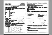 盛赛尔JTY-GD-882光电感烟火灾探测器说明书