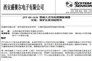 盛赛尔JTY-GD-2151光电感烟火灾探测器说明书