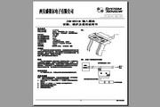 盛赛尔JSM-M501M微型输入模块说明书