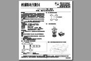 盛赛尔JSM-M900M智能输入模块说明书