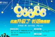 中国电信品牌海报设计矢量