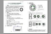 点型光电感烟火灾探测器JTY-GD-930K说明书