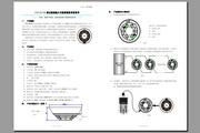 点型感温火灾探测器JTW-ZD-920说明书
