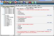 自考00159《高级财务会计》易考模考[历年真题库]软件 5.0