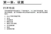 ACER P400手机使用说明书