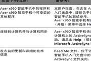 ACER X960手机使用说明书