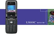 LG U880C手机使用说明书