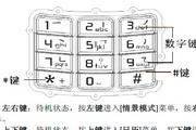 联想Lenovo A510手机使用说明书
