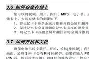 联想Lenovo A720手机使用说明书
