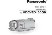 松下HDC-SD100GK数码摄像机使用说明书