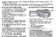 松下HDC-HS100GK数码报摄像机使用说明书