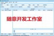 随意医院检验报告管理系统 3.5.201.392