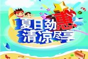 夏日劲惠PSD促销海报