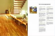 木地板画册设计源文件