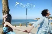 海豚湾恋情婚纱模板PSD素材