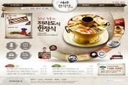 韩国美食PSD网页模板设计