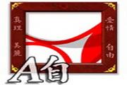 中国风边框图标下载