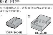 松下DMC-FZ8数码相机使用说明书