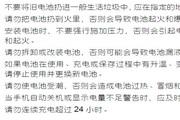 中兴ZTE-C X771手机使用说明书