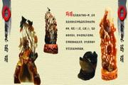 瑙雕刻艺术品宣传册