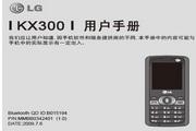 LG KX300手机使用说明书