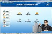 数字社区网格化管理信息平台