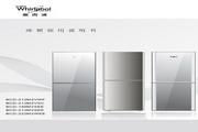 惠而浦BCD-212M2SEE电冰箱使用说明书