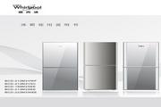 惠而浦BCD-186M2SEE电冰箱使用说明书