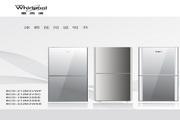 惠而浦BCD-222M2WEE电冰箱使用说明书