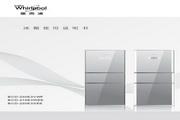 惠而浦BCD-230E3SEE电冰箱使用说明书