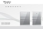 惠而浦BCD-210E3WEE电冰箱使用说明书