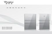 惠而浦BCD-230E3VWF电冰箱使用说明书