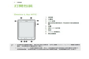 HTC Desire L T528e手机说明书